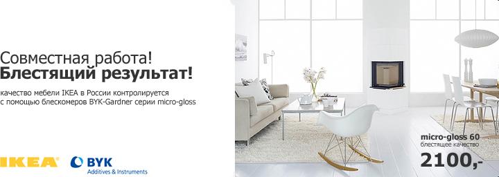 контроль качества мебели IKEA, измерение блеска поверхности,  блескомеры micro-gloss, BYK-Gardner, зао контроль качества