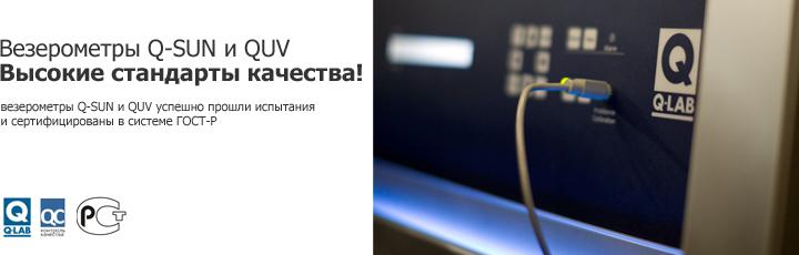 Везерометры Q-SUN и QUV сертифицированы в России