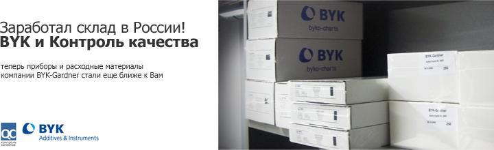 Оборудование и расходные материалы BYK-Gardner со склада в России, блескомеры, спектрофотометры, контрастный картон, шахматуи, аппликаторы