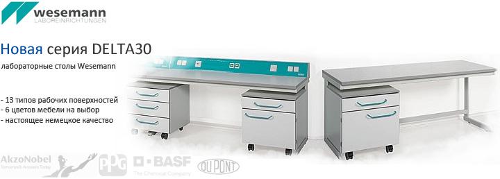 лабораторные столы Wesemann, Wesemann, лабораторная мебель, вытяжной шкаф, Delta 30, дюркон, Durcon, Wesemann Laboreinrichtungen, островной стол, производство лабораторной мебели