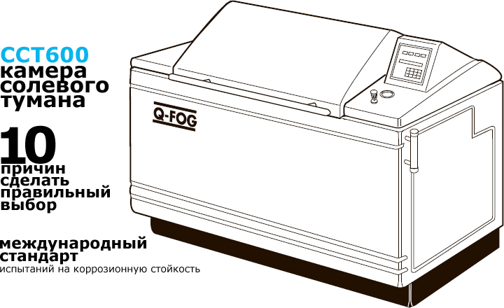 Камера солевого тумана CCT600