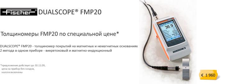 dualscope FMP20