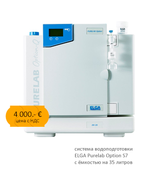 ELGA Purelab Option S7