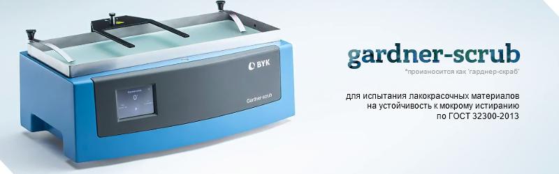 ���������� gardner-scrub ��� ��������� ������������� ���������� �� ������������ � ������� ��������� �� ���� 32300-2013