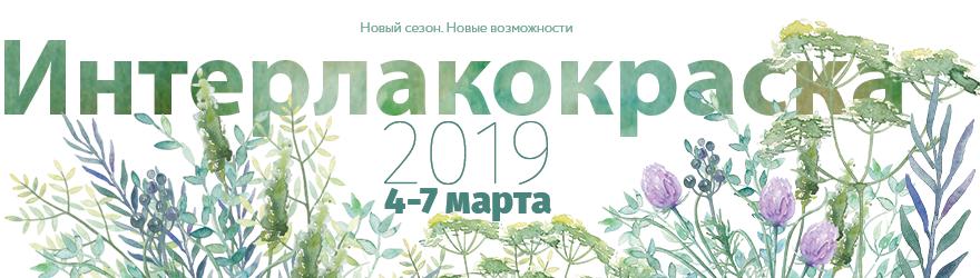 Интерлакокраска-2019, Москва, Экспоцентр, 4-7 марта, стенд FF 135