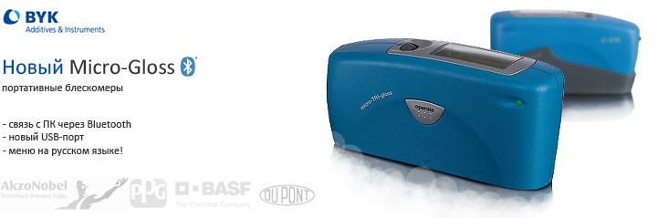 блескомер micro-TRI-gloss bluetooth как измерить блеск