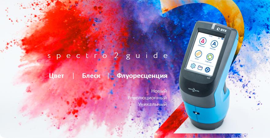 спектрофотометр spectro2guide