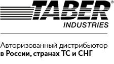 Официальный дистрибьютор Taber